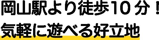 岡山駅より徒歩10分!気軽に遊べる好立地